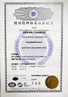 2018年ISO9001证书冰箱贴厂家