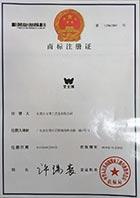 文博塑胶冰箱贴注册商标